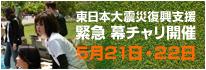 東日本大震災復興支援 緊急 募チャリ開催!