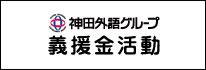 神田外語グループ義援金活動
