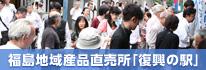福島地域産品直売所「復興の駅」オープン