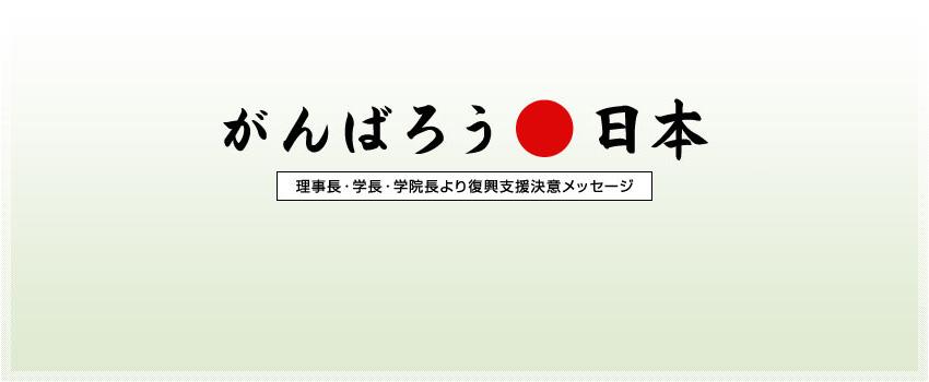 「がんばろう日本」あなたのキャリア復興を支援させて下さい!