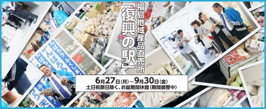 福島地域産品直売所「復興の駅」オープンin神田